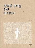 장충동 김씨를 위한 책 이야기
