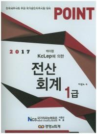 KcLep(케이렙)에 의한 전산회계 1급(2017)