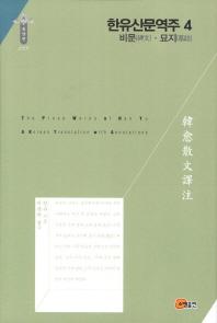 한유산문역주. 4: 비문 묘지(한국연구재단 학술명저번역총서 동양편 222)(양장본 HardCover)