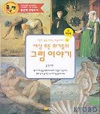 세상 모든 화가들의 그림 이야기(전학년용)