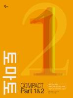 토마토 COMPACT PART 1&2(MP3 CD 1장 포함)(MP3CD1장포함)