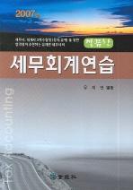 세무회계연습(2007)(깔끔한)