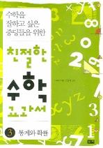 친절한 수학 교과서. 3(수학을잘하고싶은 중딩들을 위한)