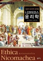 니코마코스 윤리학(푸른책장 시리즈 12)