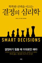 결정의 심리학(똑똑한 선택을 이끄는)
