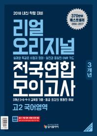 고등 국어영역 고2 전국연합 모의고사(3개년)(2018)