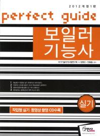 보일러 기능사 실기(2012)(동영상강의CD1장포함)