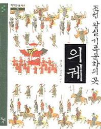 조선 왕실기록문화의 꽃 의궤