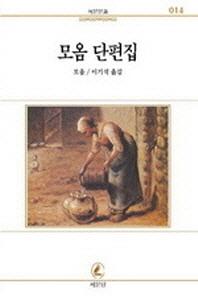 모옴 단편집(서문문고14)