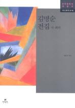 김명순 전집(시·희곡)(한국문학의 재발견 작고문인선집)