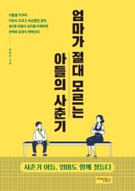 엄마가 절대 모르는 아들의 사춘기 ///2-3