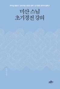 미산 스님 초기경전 강의