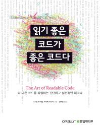 읽기 좋은 코드가 좋은 코드다