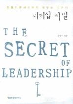 리더십의 비밀