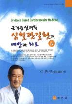 심혈관질환의 예방과 치료. 4