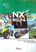 NX5 길라잡이 MOLD & CAM(CD2장포함)