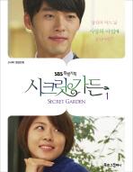 시크릿가든 드라마 영상만화. 1