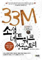 33M 소셜 네트워크 성공 스토리(반양장)