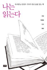 나는 읽는다