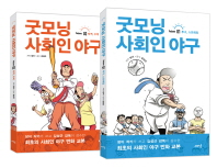 굿모닝 사회인 야구 세트(전2권)