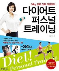 다이어트 퍼스널 트레이닝