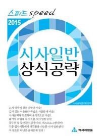 시사일반상식공략(2015)(스피드)