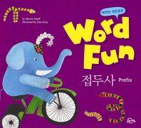 워드펀 Word Fun. 17: 접두사 (Prefix)