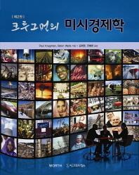 크루그먼의 미시경제학(2판)(반양장)