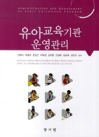 유아교육기관 운영관리(개정판)