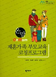 재혼가족 부모교육 코칭프로그램(온맘)