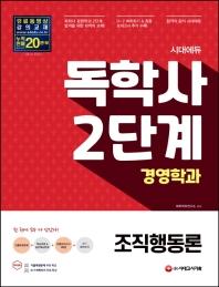시대에듀 조직행동론(독학사 2단계 경영학과)(11판)