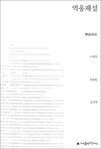 역옹패설(지식을만드는지식 수필비평)