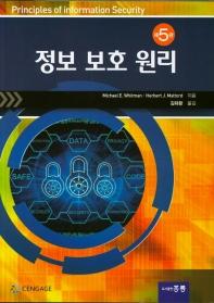 정보 보호 원리(5판)