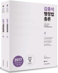 김종석 행정법총론 세트(2017)(공단기 기본서)(전2권) #