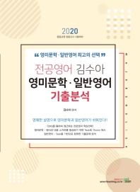 전공영어 김수아 영미문학 일반영어 기출분석(2020)