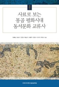사료로 보는 몽골 평화시대 동서문화 교류사(이화사학총서 2)