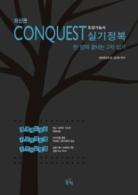 조경기능사 실기정복(Conquest)
