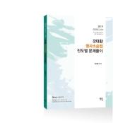갓대환 형사소송법 진도별 문제풀이(2019)(경찰 1차 대비)