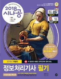 정보처리기사 필기(2018)(시나공)
