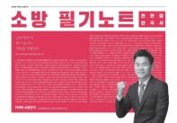 전한길 한국사 소방 필기노트(2020)