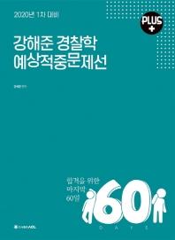 강해준 경찰학 예상적중문제선 Plus(1차 대비)(2020)(ACL)
