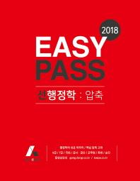 선행정학: 압축(2018)(Easy Pass)
