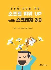소프트파워UP with 스크래치 3.0(컴퓨팅 사고를 위한)