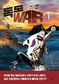 독도 WAR. 1