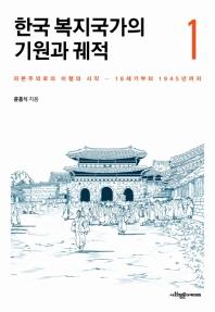 한국 복지국가의 기원과 궤적. 1(양장본 HardCover)