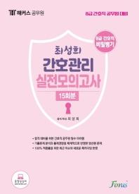 최성희 간호관리 실전모의고사(2021)