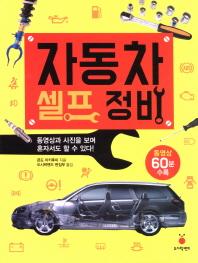 자동차 셀프 정비(CD1장포함)