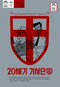 20세기 기사단. 8(마나문고 전설의 만화 시리즈 18)