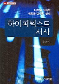 하이퍼텍스트 서사(예림 문예학 신서 36)