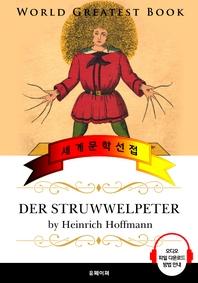 더벅머리 페터 (Der Struwwelpeter) - 고품격 시청각 독일어판